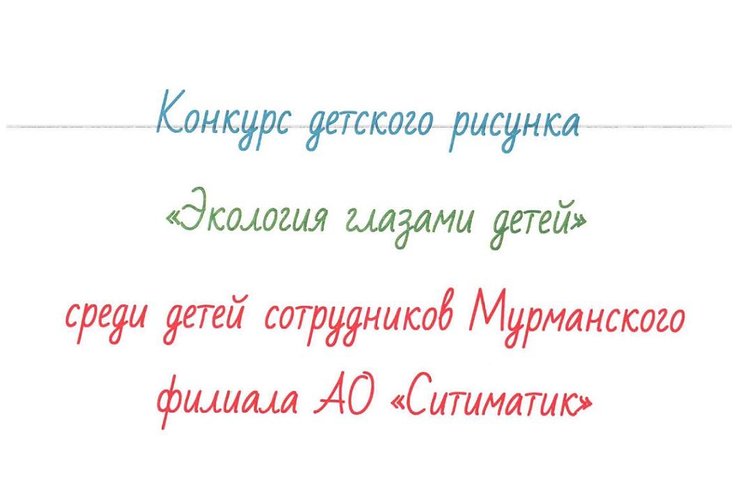 Мурманский филиал АО «Ситиматик» впервые проводит детский конкурс рисунка
